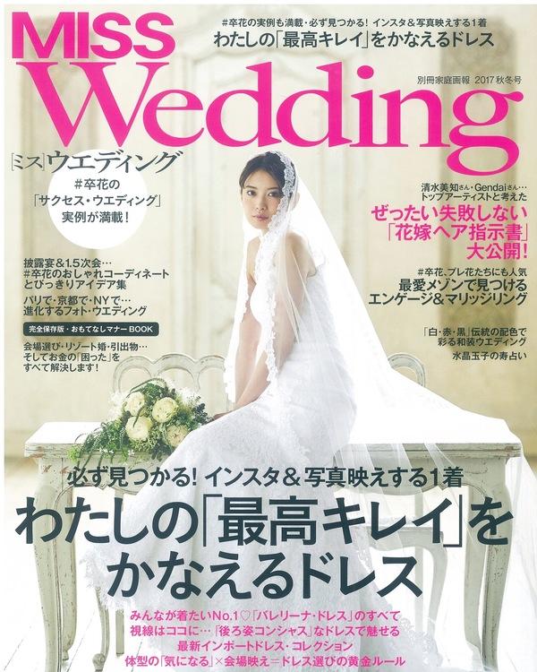 MISS Weddingに掲載されています