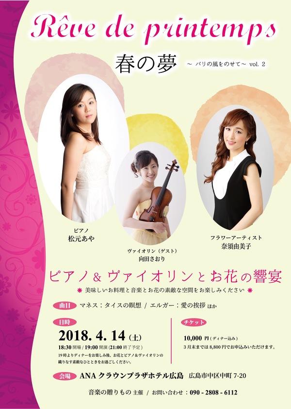 【ご案内】ピアノ&ヴァイオリンとお花の饗宴