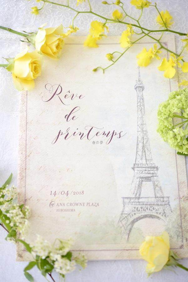 Reve de printemps ~春の夢~ 無事に終了・感謝