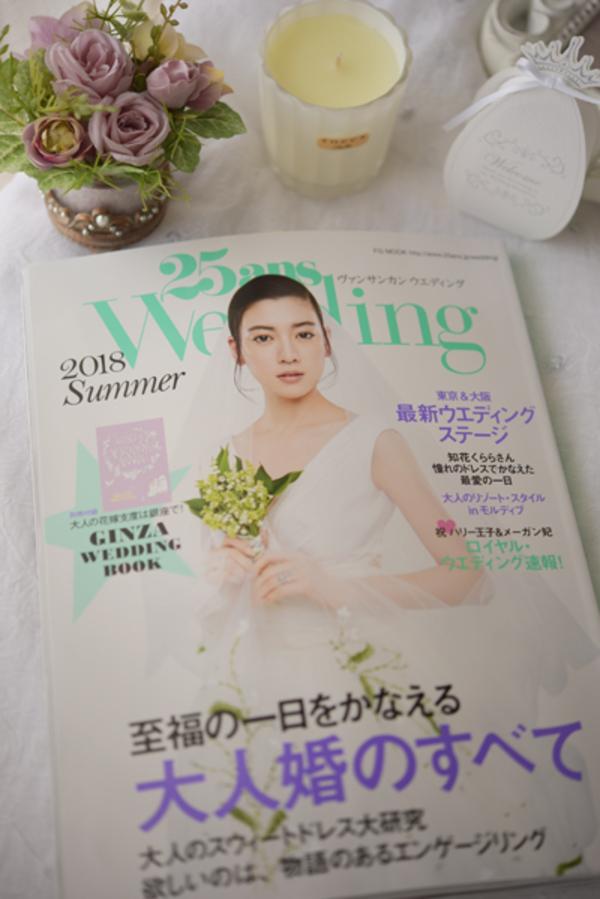 25ans Wedding ヴァンサンカンウェディング 2018 Summer♪