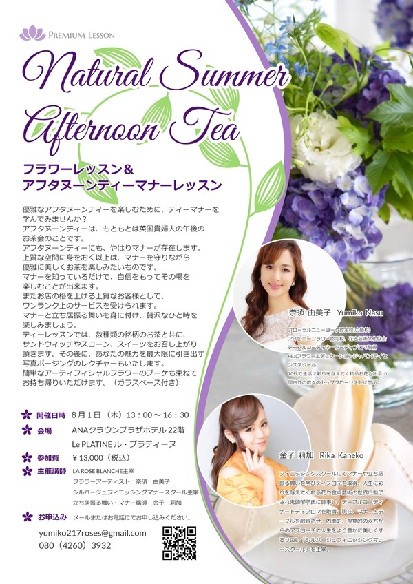 Natural Summer Afternoon Tea ~ フラワーレッスン&アフタヌーンティーマナーレッスン